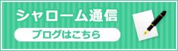 シシャローム通信(ブログ)